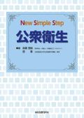 New Simple Step 公衆衛生