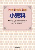 New Simple Step 小児科