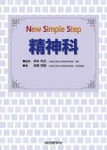 New Simple Step 精神科